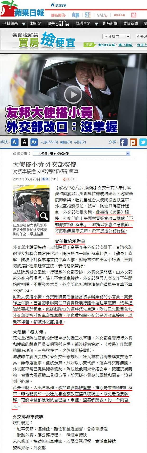 大使搭小黃 外交部裝傻-2013.06.20
