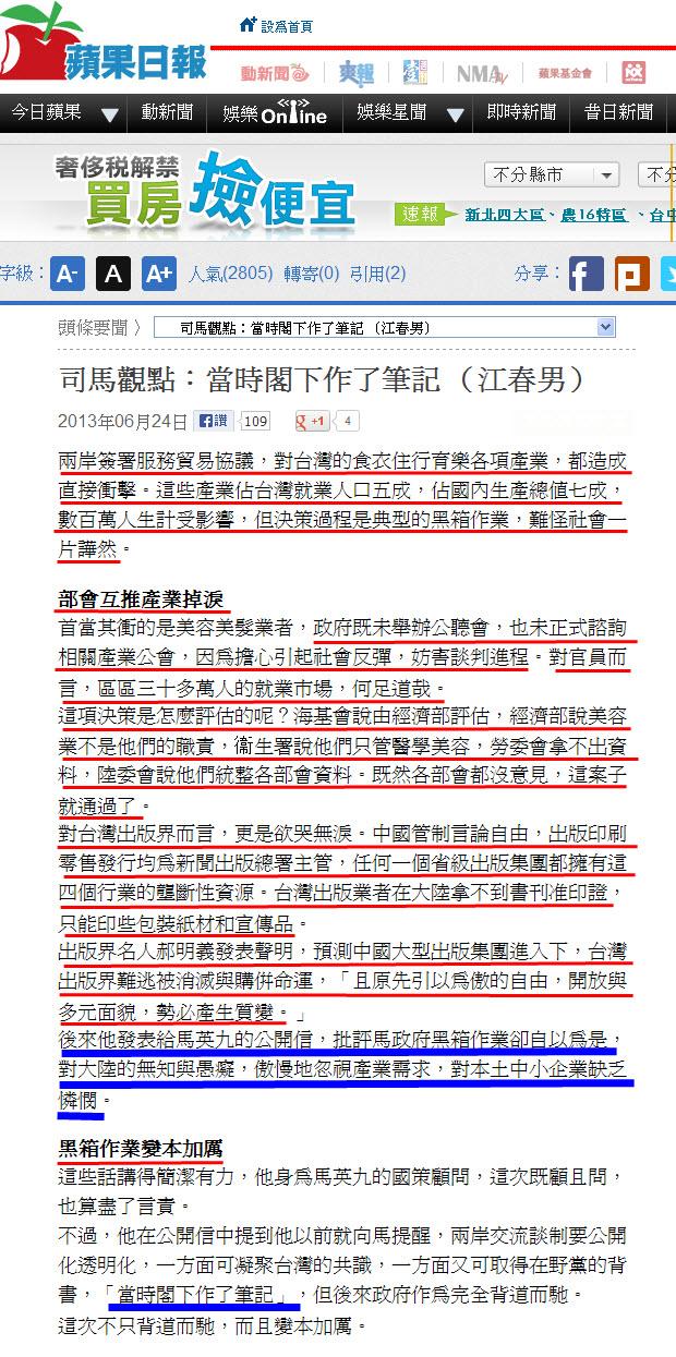 司馬觀點:當時閣下作了筆記 (江春男)-2013.06.24