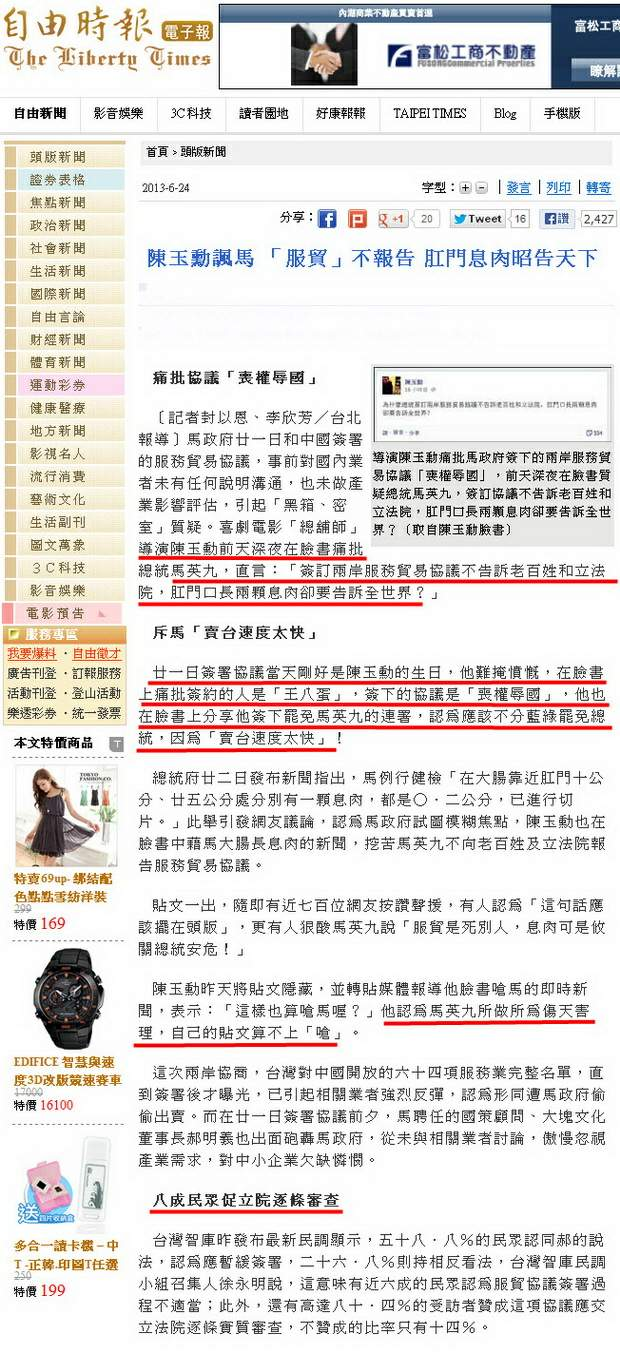 陳玉勳諷馬 「服貿」不報告 肛門息肉昭告天下-2013.06.24