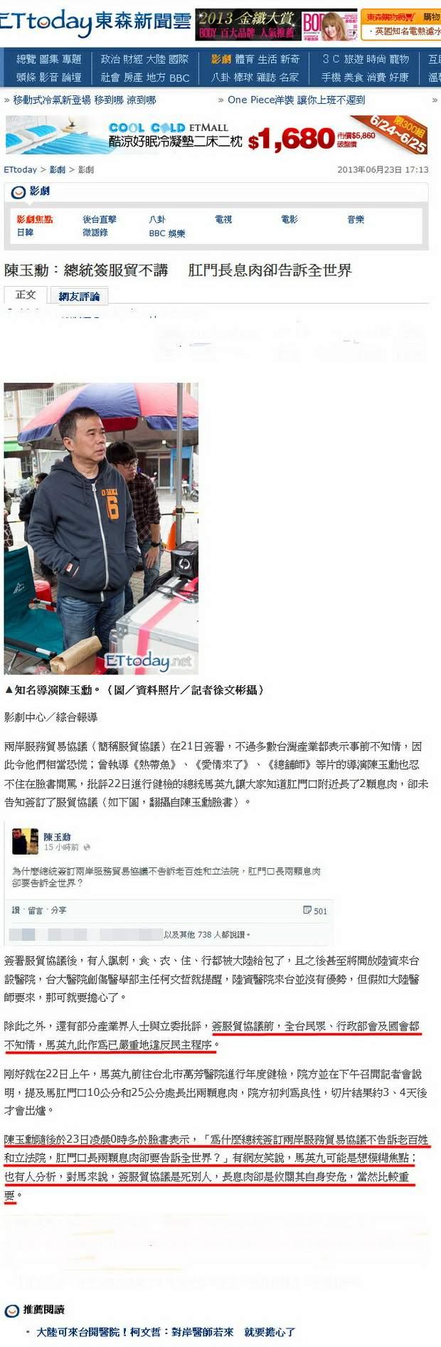 陳玉勳:總統簽服貿不講  肛門長息肉卻告訴全世界-2013.06.23