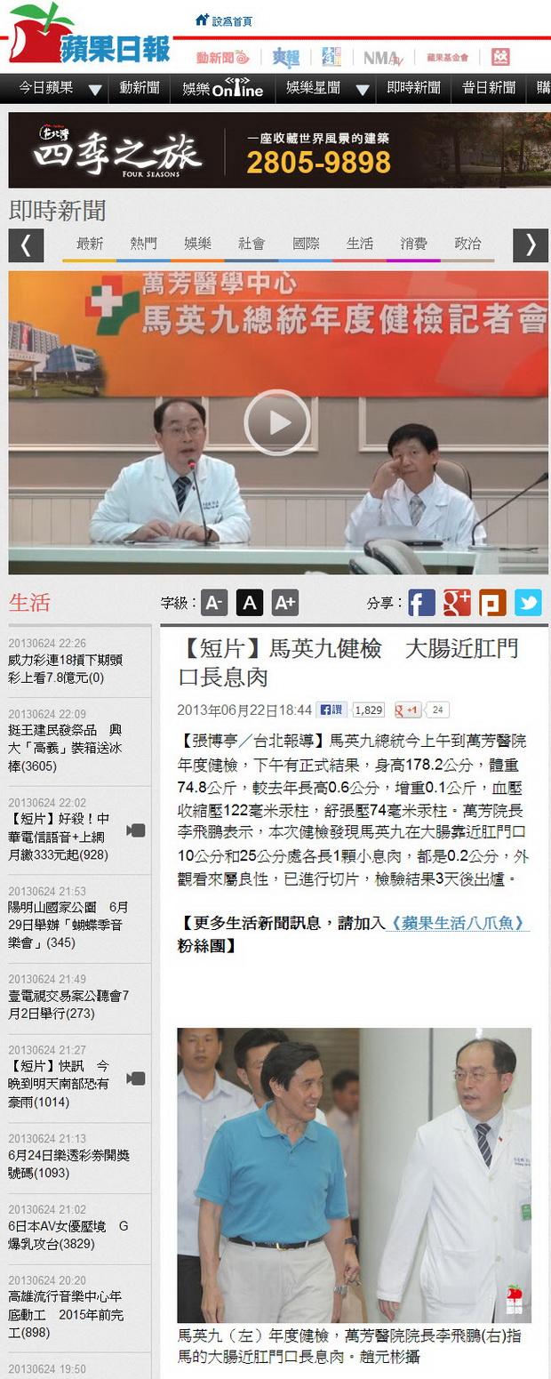 馬英九健檢 大腸近肛門口長息肉-2013.06.22