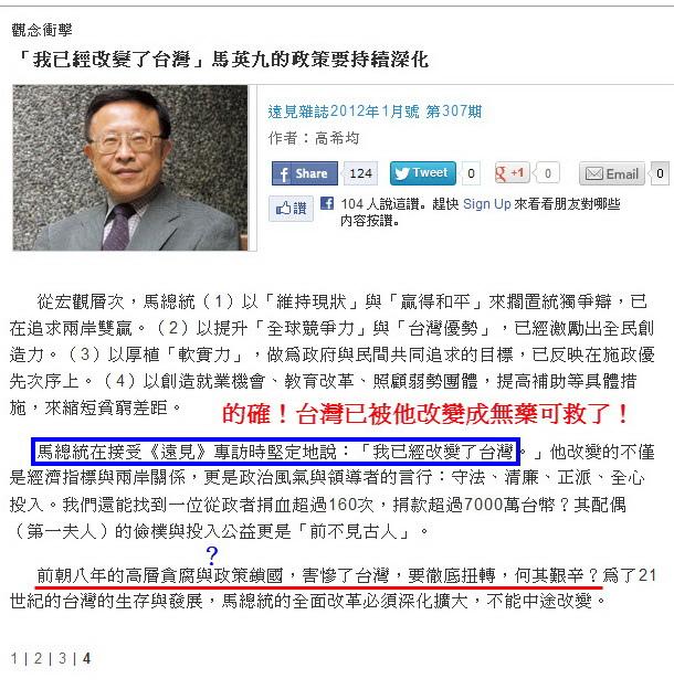 「我已經改變了台灣」馬英九的政策要持續深化-2012.01-04.jpg