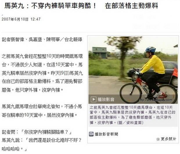 馬英九:不穿內褲騎單車夠酷! 在部落格主動爆料-2007.06.10-02.jpg