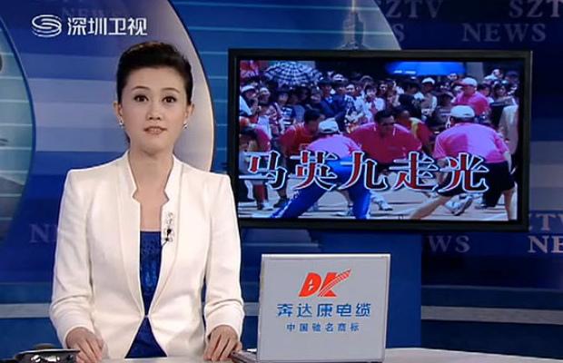 馬英九穿運動褲走光 露出白色底褲-2011.06.03-01.jpg
