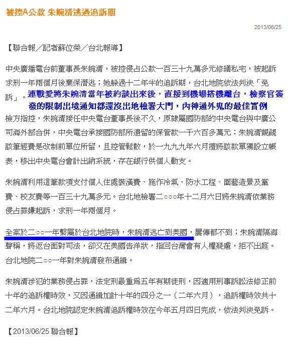 被控A公款 朱婉清逃過追訴期-2013.06.25.jpg