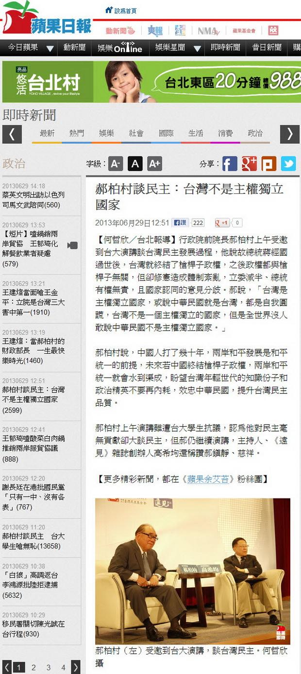 郝柏村談民主:台灣不是主權獨立國家-2013.06.29.jpg