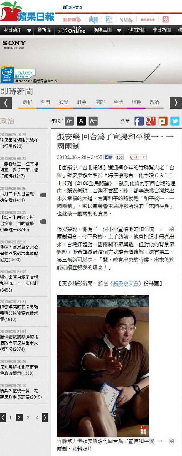 張安樂 回台為了宣揚和平統一、一國兩制-2013.06.29.jpg