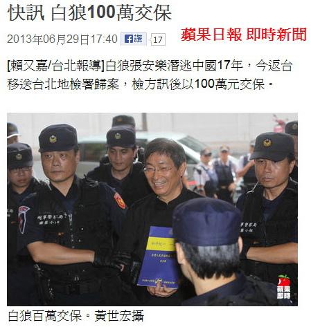快訊 白狼100萬交保-2013.06.29.jpg