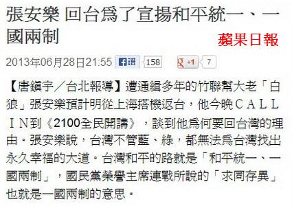 張安樂 回台為了宣揚和平統一、一國兩制-2013.06.29-02.jpg