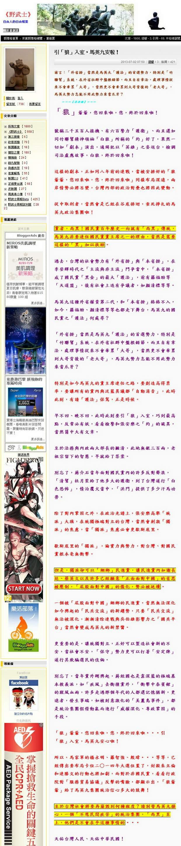 引「狼」入室,馬英九安啦!-2013.07.02.jpg