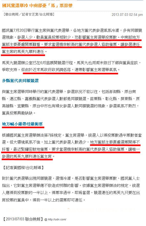 國民黨選舉冷 中南部憂「馬」票房慘 -2013.07.04.jpg