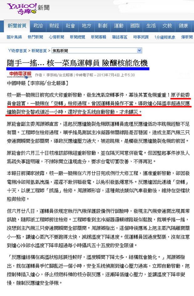 隨手一搖… 核一菜鳥運轉員 險釀核能危機-2013.07.04.jpg
