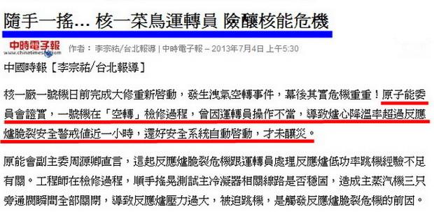 隨手一搖… 核一菜鳥運轉員 險釀核能危機-2013.07.04-02.jpg