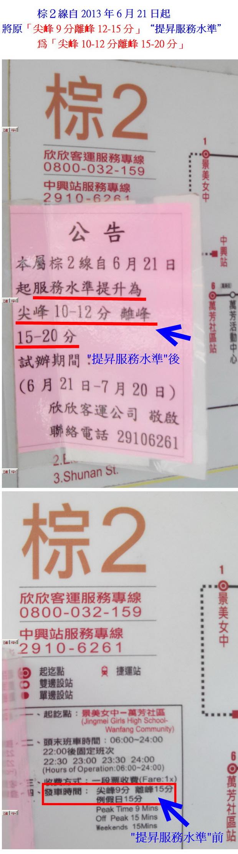 棕2公車提昇服務水準-01.jpg