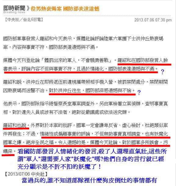 役男熱衰竭案 國防部表達遺憾-2013.07.06.jpg