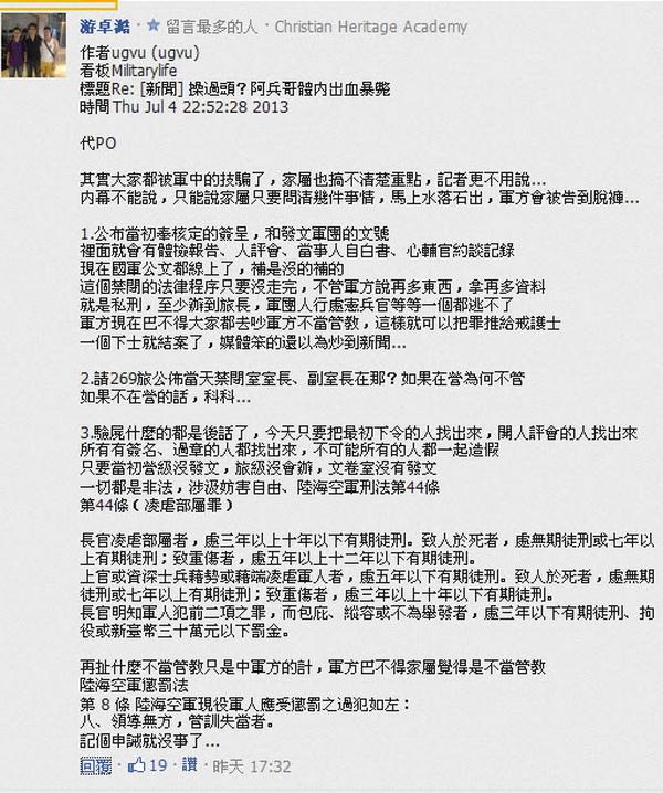 蘋論:體罰出來的軍人 不會驍勇善戰-2013.07.06-02.jpg