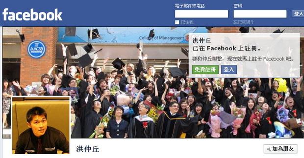 洪仲丘Facebook-01.jpg