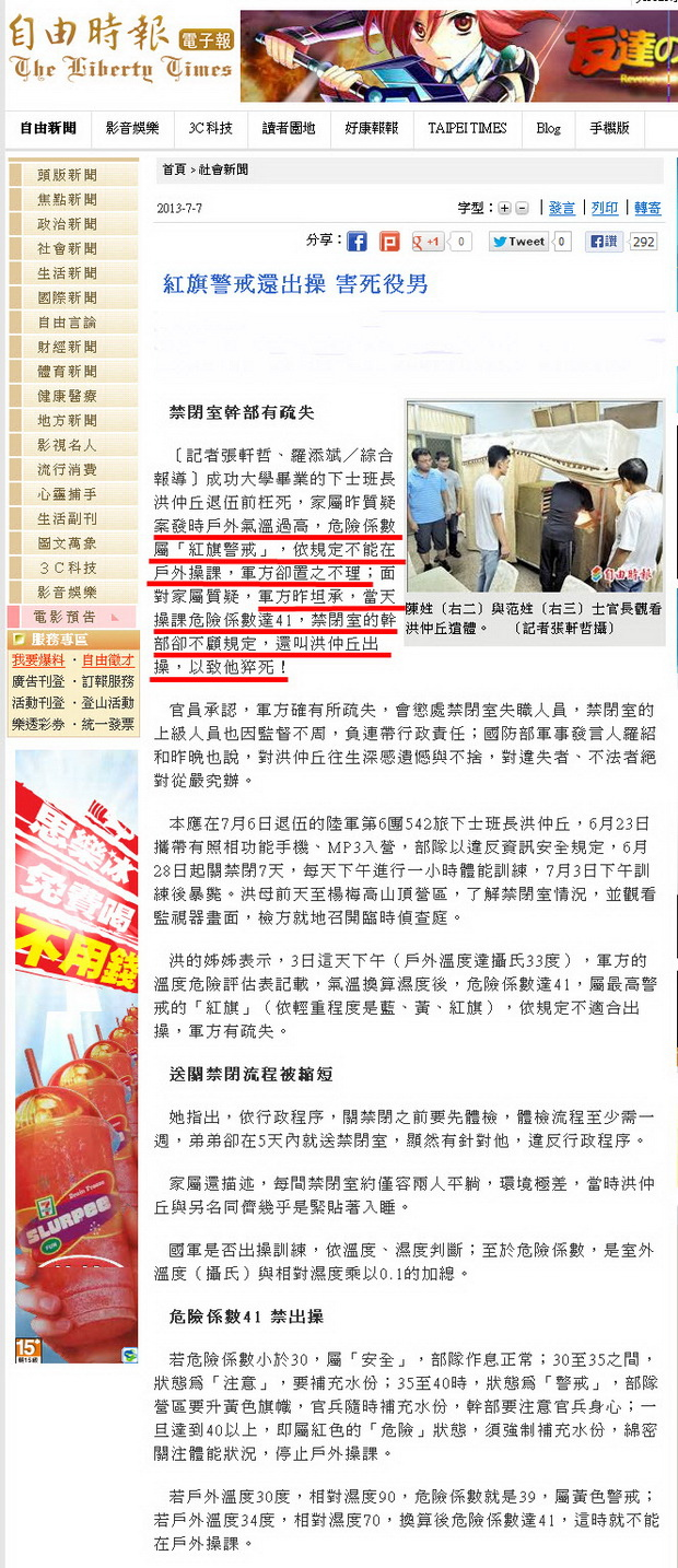 紅旗警戒還出操 害死役男-2013.07.07.jpg