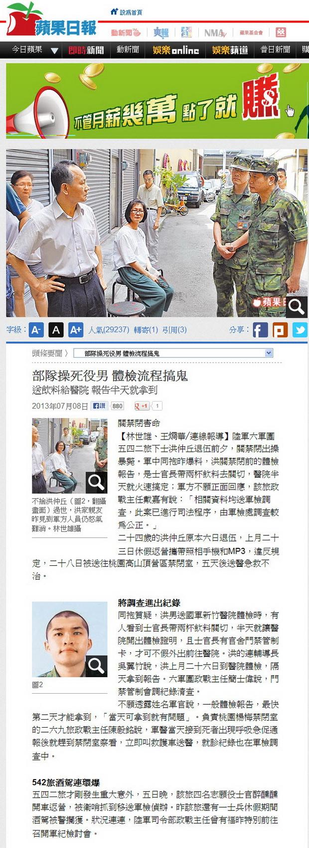 部隊操死役男 體檢流程搞鬼-2013.07.08.jpg