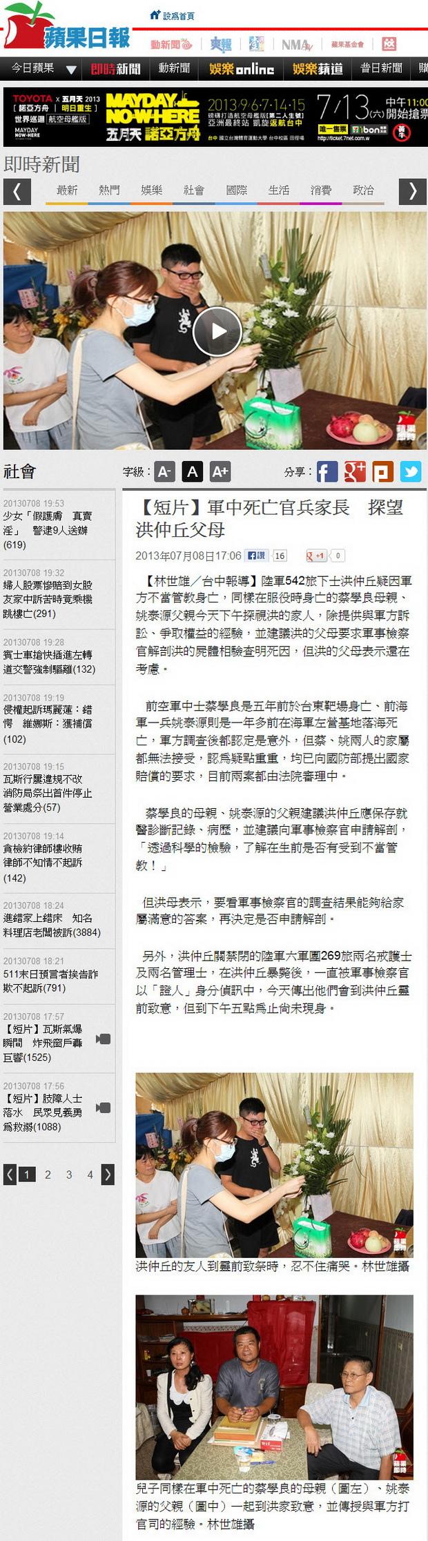 軍中死亡官兵家長 探望洪仲丘父母-2013.07.08.jpg