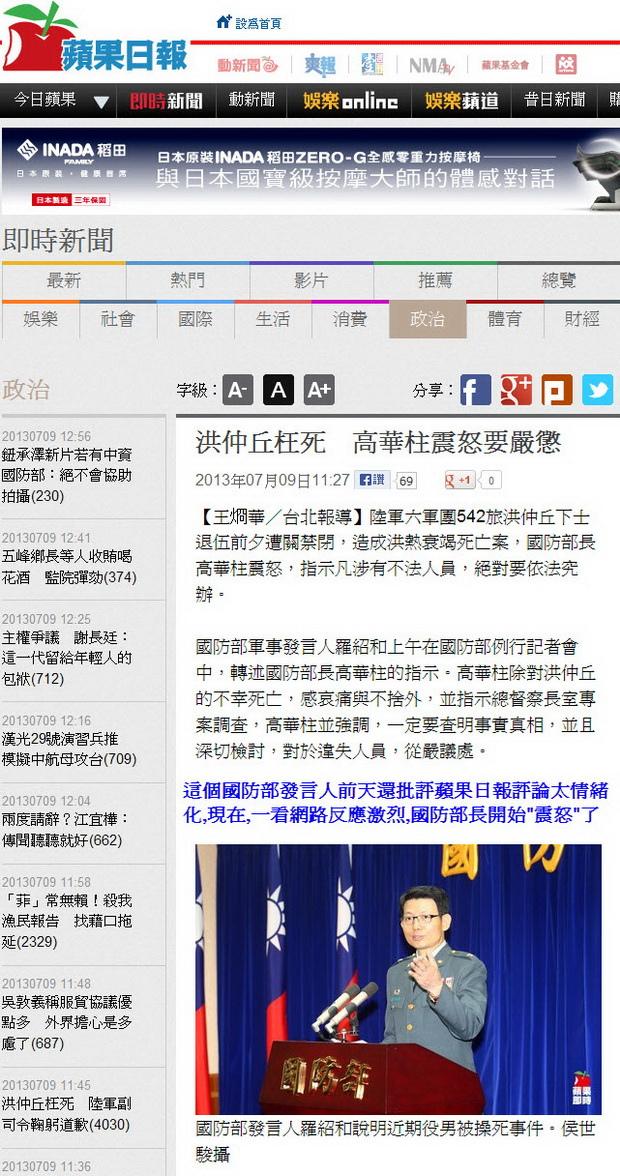 洪仲丘枉死 高華柱震怒要嚴懲-2013.07.09.jpg