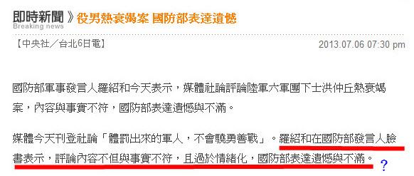 役男熱衰竭案 國防部表遺憾-2013.07.06-02.jpg