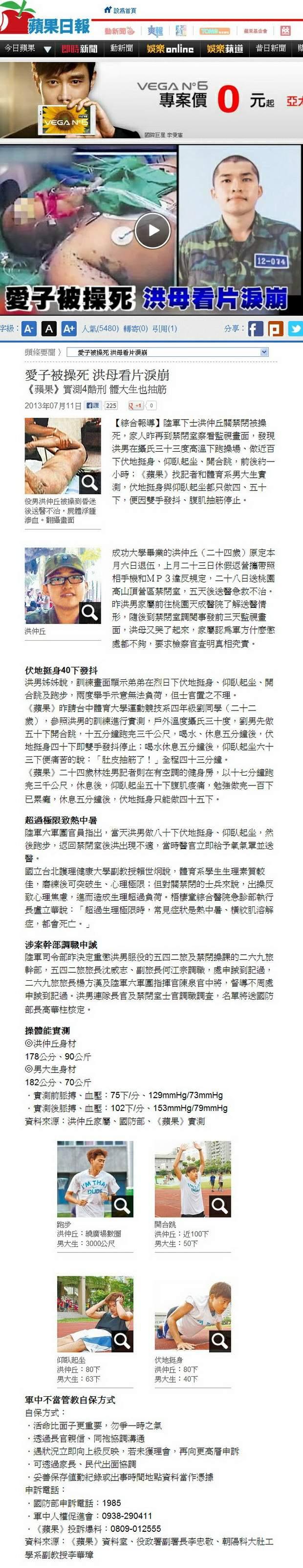 愛子被操死 洪母看片淚崩-2013.07.11.jpg
