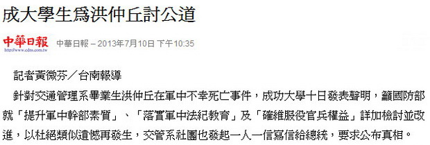 成大學生為洪仲丘討公道-2013.07.10-02.jpg