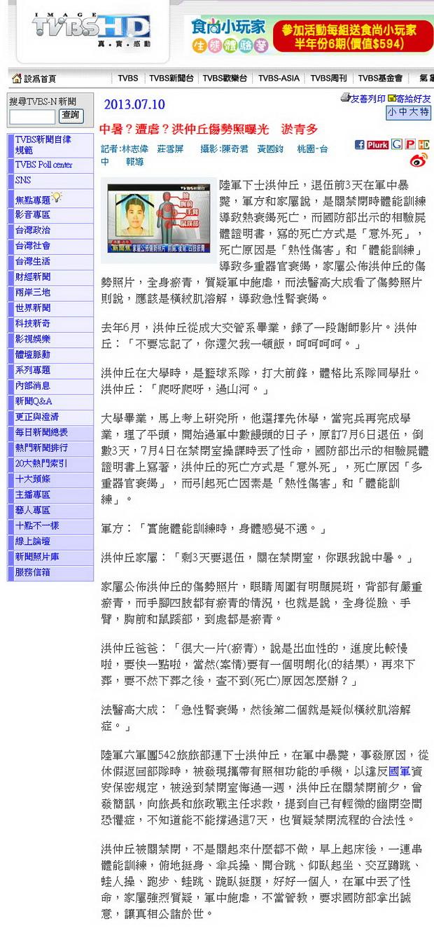 中暑?遭虐?洪仲丘傷勢照曝光 淤青多-2013.07.10-01.jpg