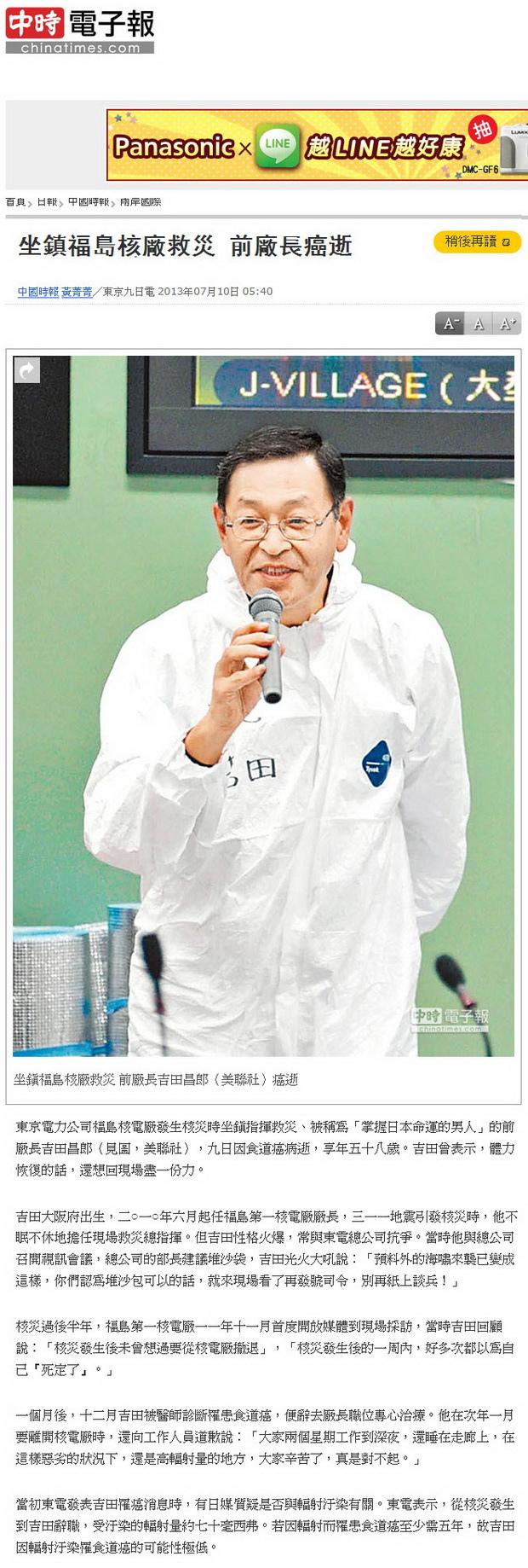 坐鎮福島核廠救災 前廠長癌逝-2013.07.10-01.jpg