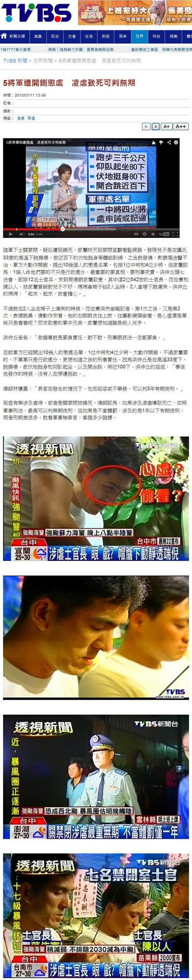 5將軍遭開鍘懲處 凌虐致死可判無期-2013.07.11.jpg