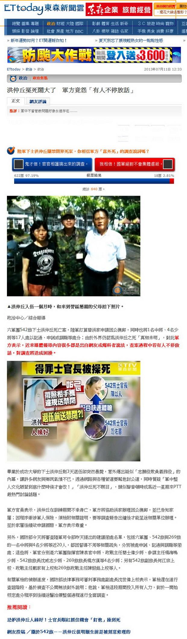 洪仲丘冤死鬧大了 軍方竟怨「有人不停放話」-2013.07.11.jpg
