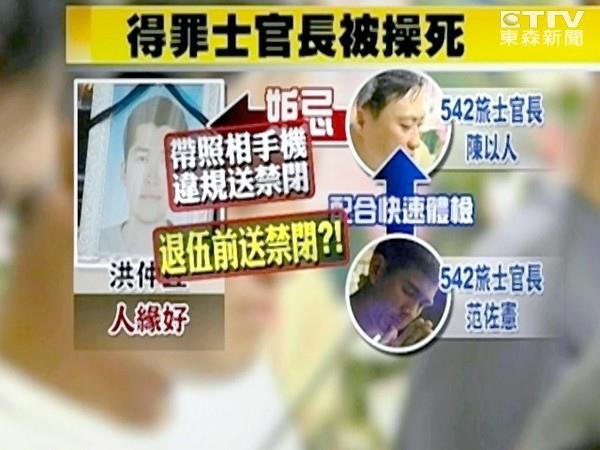 洪仲丘冤死鬧大了 軍方竟怨「有人不停放話」-2013.07.11-03.jpg