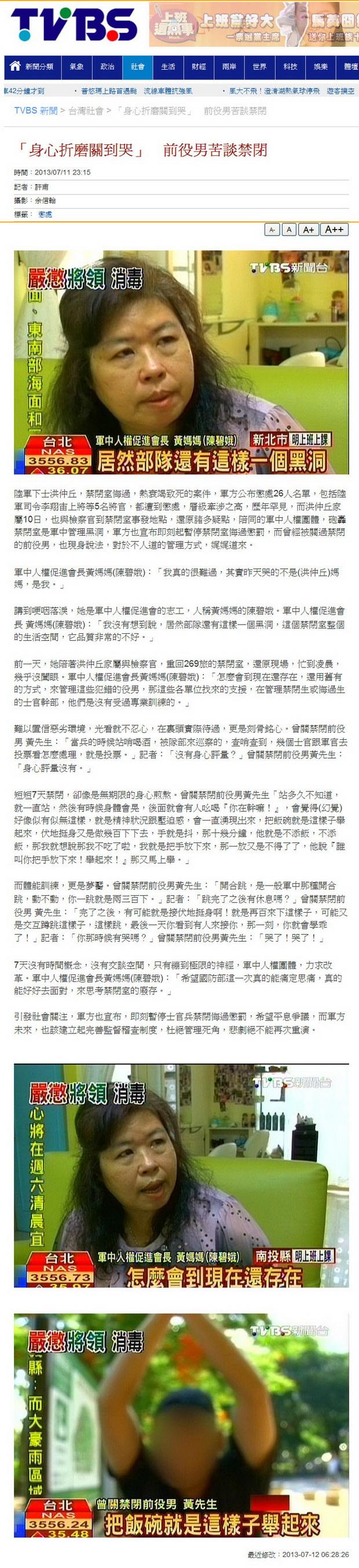 「身心折磨關到哭」 前役男苦談禁閉-2013.07.11.jpg