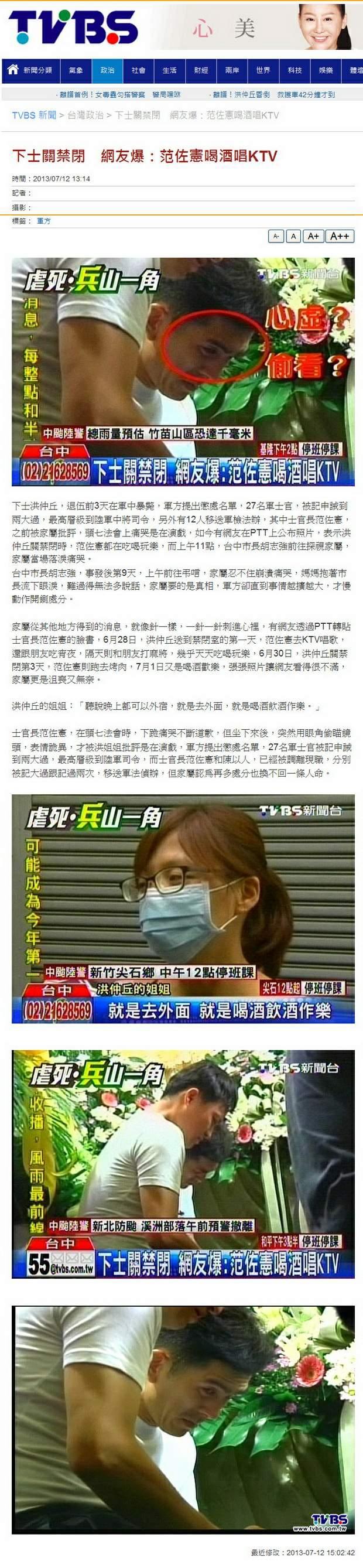 下士關禁閉 網友爆:范佐憲喝酒唱KTV-2013.07.12-01.jpg