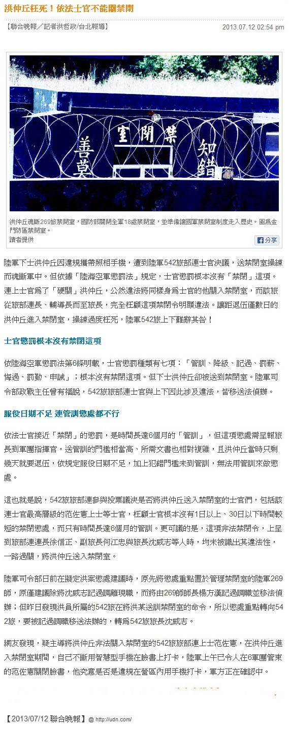 洪仲丘枉死!依法士官不能關禁閉 -2013.07.12.jpg
