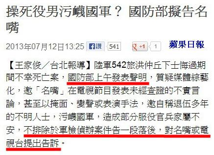 操死役男污衊國軍? 國防部擬告名嘴-2013.07.12-02.jpg