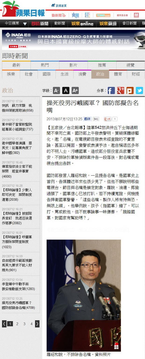 操死役男污衊國軍? 國防部擬告名嘴-2013.07.12-01.jpg