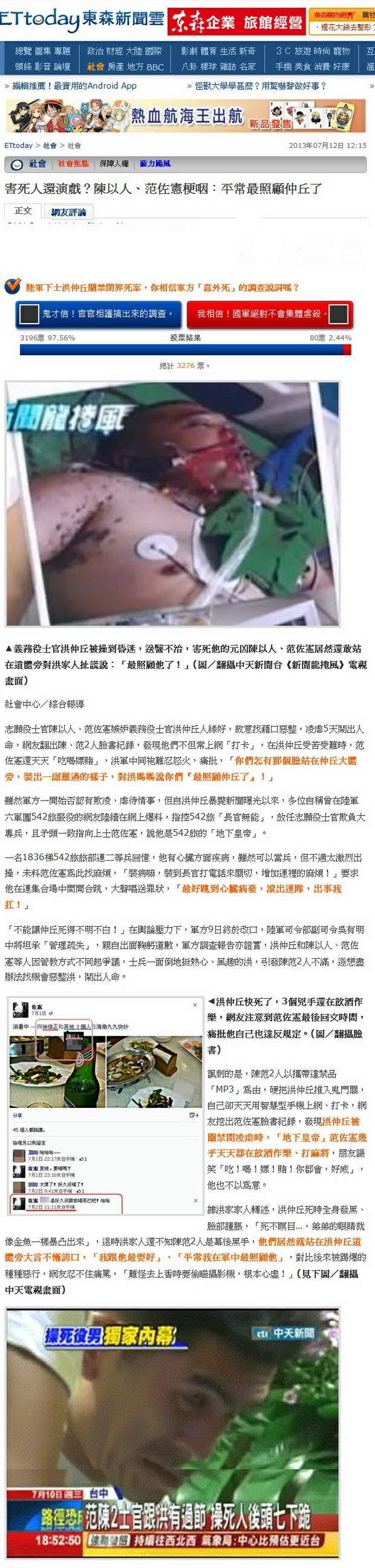 害死人還演戲?陳以人、范佐憲梗咽:平常最照顧仲丘了  -2013.07.12.jpg