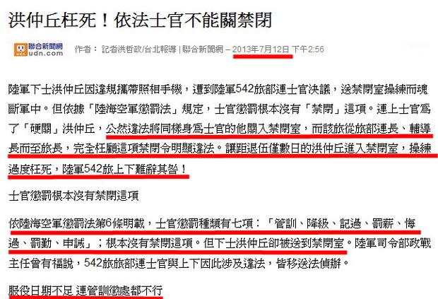 洪仲丘枉死!依法士官不能關禁閉-2013.07.12-03.jpg
