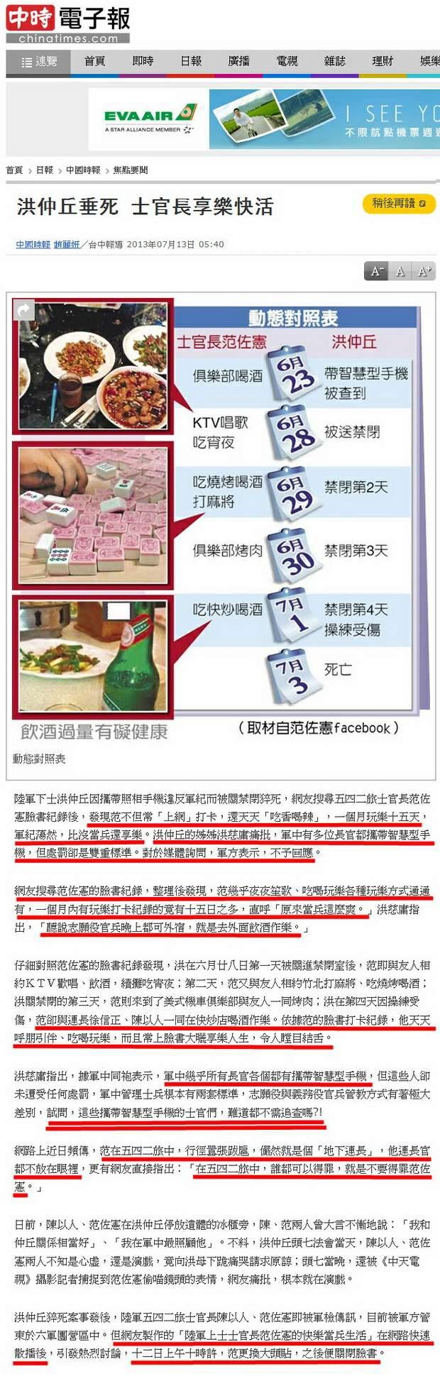 洪仲丘垂死 士官長享樂快活-2013.07.13-01.jpg