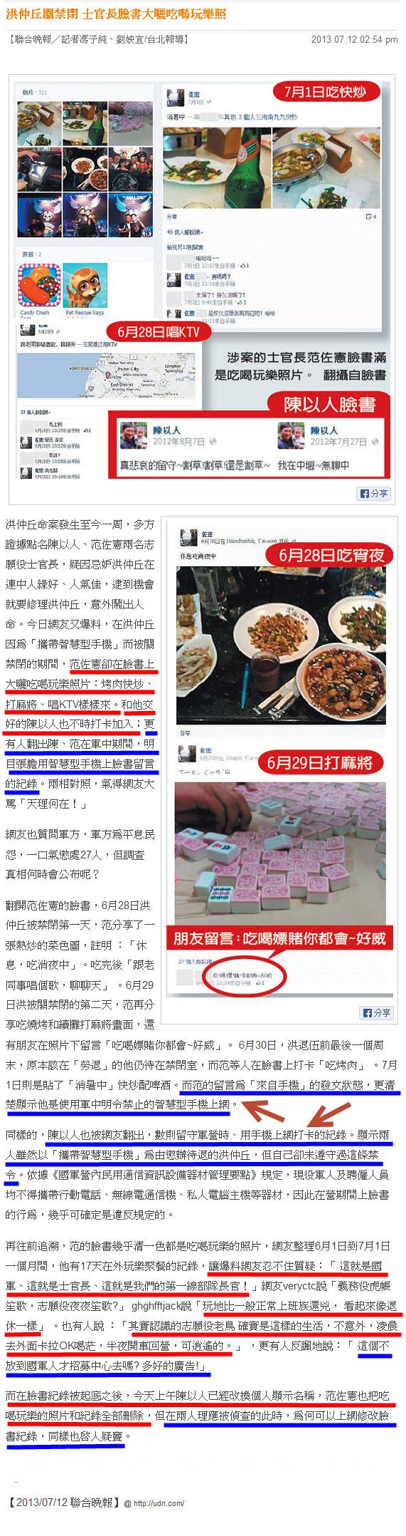 洪仲丘關禁閉 士官長臉書大曬吃喝玩樂照 -2013.07.12-01.jpg