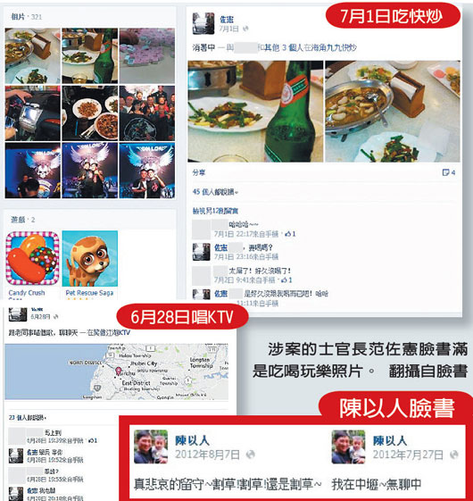 洪仲丘關禁閉 士官長臉書大曬吃喝玩樂照 -2013.07.12-02.jpg