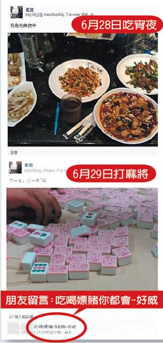 洪仲丘關禁閉 士官長臉書大曬吃喝玩樂照 -2013.07.12-03.jpg