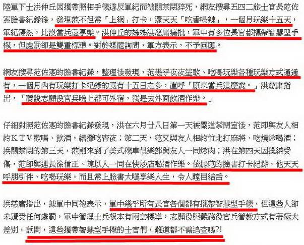 洪仲丘垂死 士官長享樂快活-2013.07.13-03.jpg