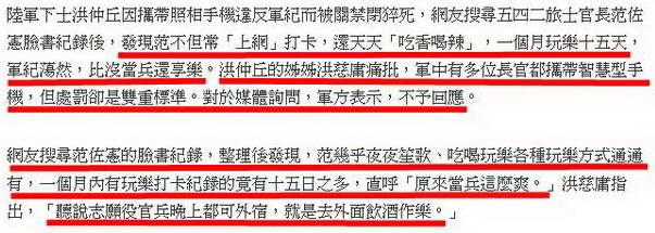 洪仲丘垂死 士官長享樂快活-2013.07.13-04.jpg