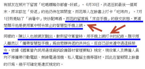 洪仲丘關禁閉 士官長臉書大曬吃喝玩樂照 -2013.07.12-04.jpg