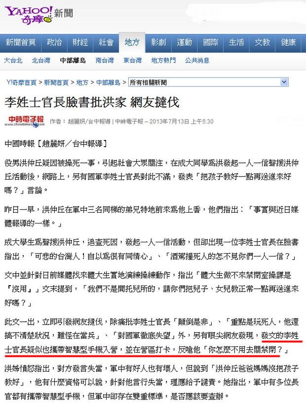 李姓士官長臉書批洪家 網友撻伐-2013.07.13.jpg