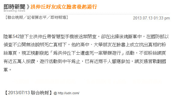 洪仲丘好友成立臉書發起遊行 -2013.07.13.jpg