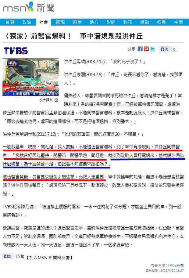 前醫官爆料! 軍中潛規則殺洪仲丘-2013.07.13.jpg